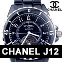 Chanel J12 Occasion